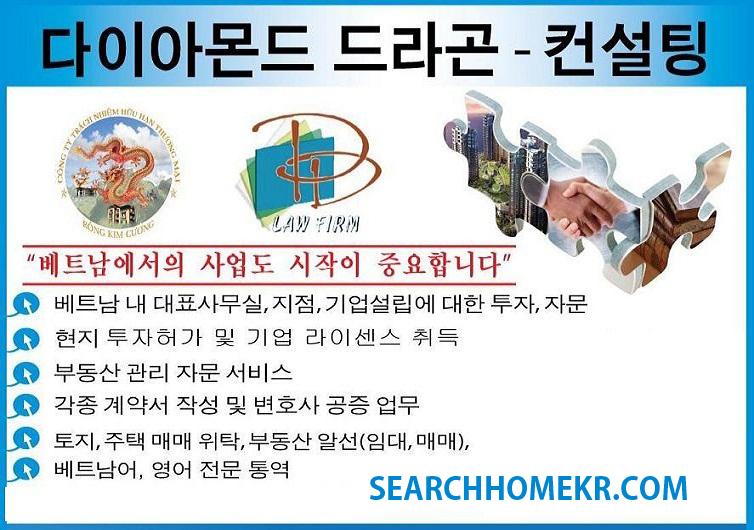 베트남 법인 설립_SEARCHHOMEKR_1