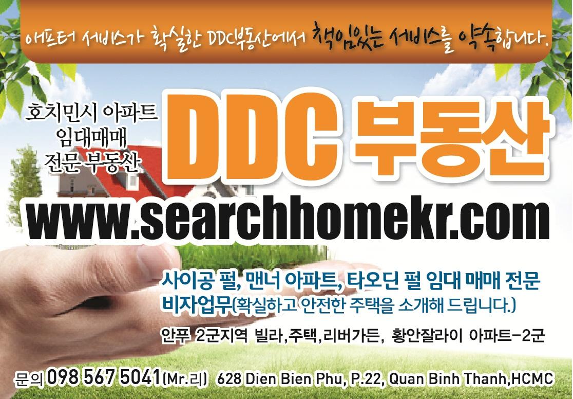 베트남 부동산 - 디디시 부동산-2