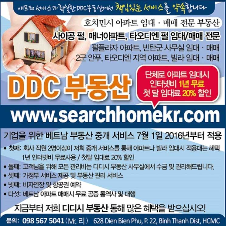 베트남 부동산-디디시-부동산-광고-1