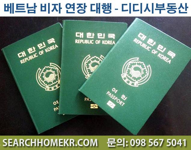 베트남 비자 연장 - SEARCHHOMEKR